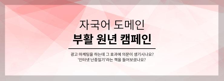 자국어 도메인 부활 원년 캠페인
